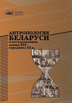 Антропология Беларуси в исследованиях конца XIX – середины ХХ в.: монография