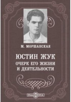 Юстин Жук. Очерк его жизни и деятельности