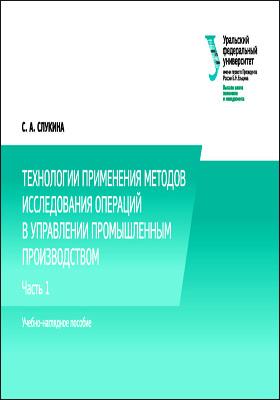 Технологии применения методов исследования операций в управлении промышленным производством: учебно-наглядное пособие : в 2-х ч., Ч. 1