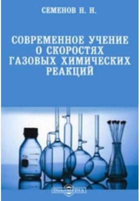 Современное учение о скоростях газовых химических реакций