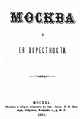 Москва и ее окрестности: публицистика