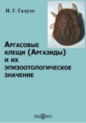 Аргасовые клещи (Аргазиды) и их эпизоотологическое значение