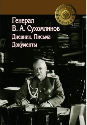 Генерал В. А. Сухомлинов. Дневник. Письма. Документы: сборник документов