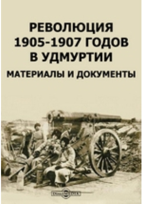 Революция 1905-1907 годов в Удмуртии. Материалы и документы