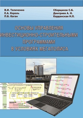 Основы управления инвестиционно - строительными программами в условиях мегаполиса: научное издание