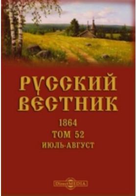 Русский Вестник: журнал. 1864. Т. 52, Июль-август