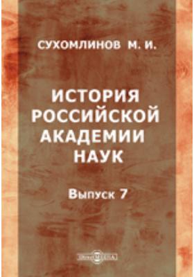 История Российской академии наук. Вып. 7