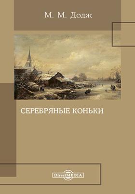 Серебряные коньки: художественная литература