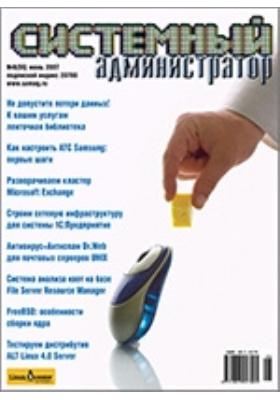 Системный администратор: журнал. 2007. № 6 (55)
