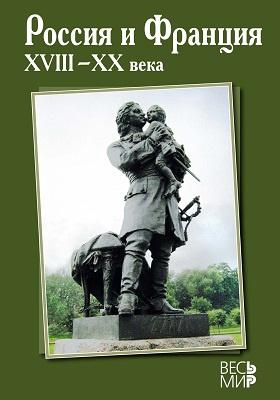 Россия и Франция. XVIII–XX века: монография. Вып. 12