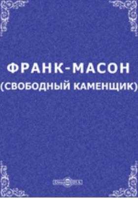 Франк-масон (Свободный каменщик). №1