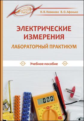 Электрические измерения : лабораторный практикум: учебное пособие