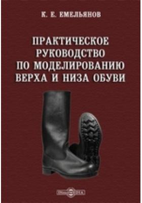 Практическое руководство по моделированию верха и низа обуви