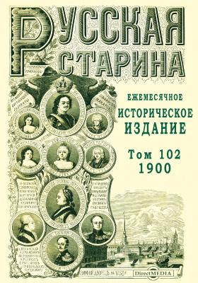 Русская старина: журнал. 1900. Т. 102. Апрель-май-июнь