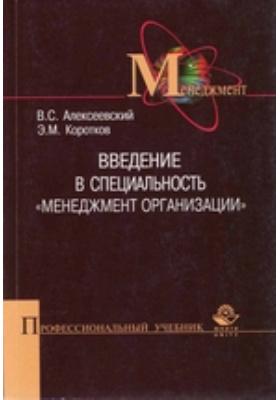 Введение в специальность «Менеджмент организации»: учебное пособие