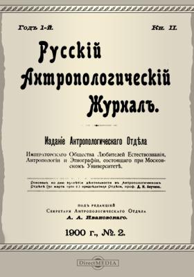 Русский антропологический журнал. 1900. № 2