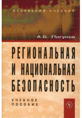 Региональная и национальная безопасность : Учебное пособие. 2-е издание, переработанное и дополненное