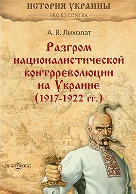 Разгром националистической контрреволюции на Украине (1917–1922 гг.): монография