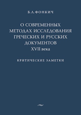 О современных методах исследования греческих и русских документов XVII века : критически заметки