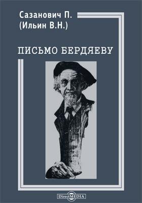 Письмо Бердяеву
