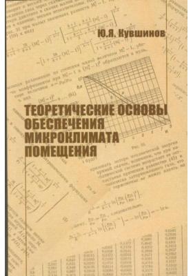 Теоретические основы обеспечения микроклимата помещения : Научное издание. 2-е издание, дополненное и переработанное