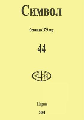 Символ: журнал. 2001. № 44