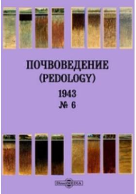 Почвоведение = Pedology. № 6. 1943 г