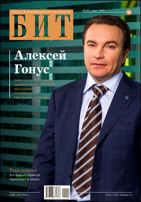 БИТ. Бизнес & Информационные технологии : бизнес & информационные технологии: журнал. 2015. № 2(45)
