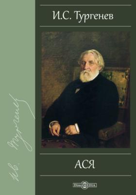 Ася: художественная литература