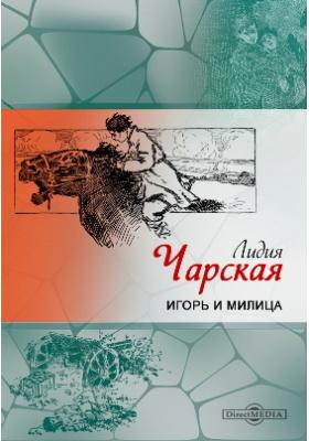 Игорь и Милица: художественная литература