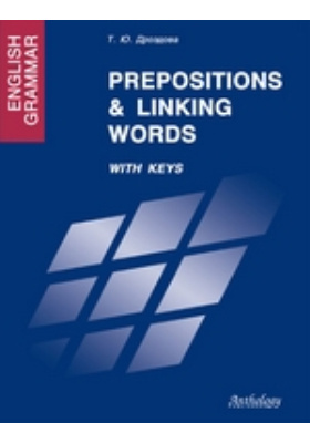 English Grammar. Prepositions & Linking Words : With Keys. Предлог...