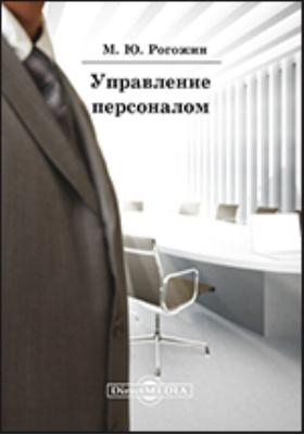 Управление персоналом: практическое пособие