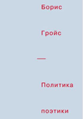 Политика поэтики: научно-популярное издание