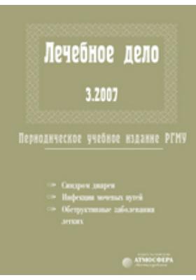 Лечебное дело : периодическое учебное издание РНИМУ: журнал. 2007. № 3