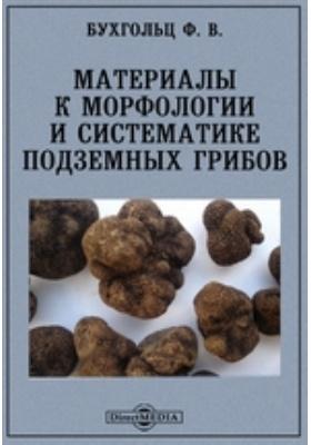 Материалы к морфологии и систематике подземных грибов