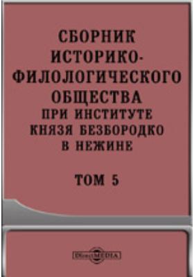 Сборник Историко-Филологического общества при Институте князя Безбородко в Нежине. Т. 5
