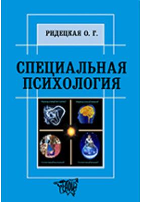 Специальная психология: учебно-практическое пособие