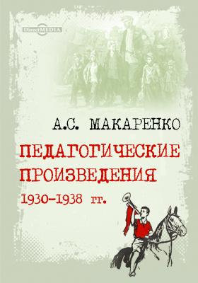 Педагогические произведения. 1930-1938 гг