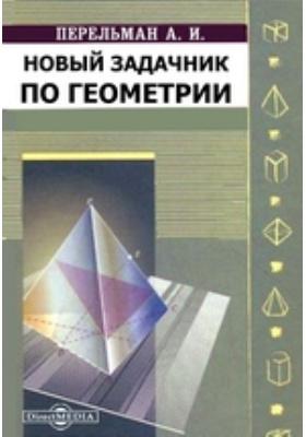 Новый задачник по геометрии