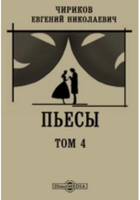 Пьесы. Т. 4