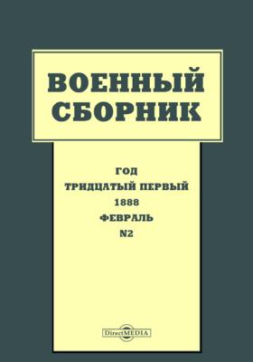 Военный сборник. 1888. Т. 179. №2