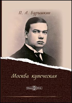 Москва купеческая: документально-художественная литература