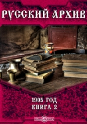 Русский архив. 1905. Книга 2
