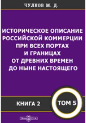 Историческое описание Российской коммерции : при всех портах и границах от древних времен до ныне настоящего. Т. 5, Кн. 2