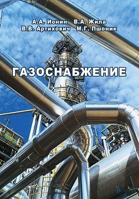 Газоснабжение: учебник