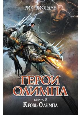 Герои Олимпа. Книга 5. Кровь Олимпа = The Heroes of Olympus. Book 5: The Blood of Olympus : Роман