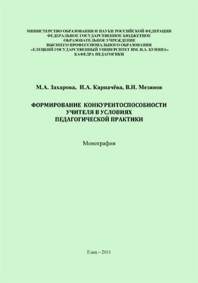 Формирование конкурентоспособности учителя в условиях педагогической практики: монография