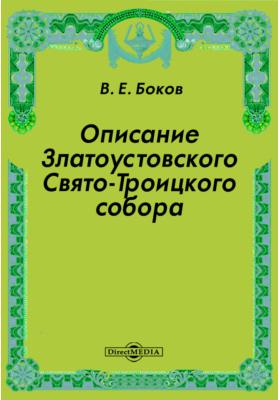 Описание Златоустовского Свято-Троицкого собора