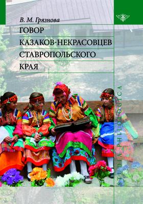 Говор казаков-некрасовцев Ставропольского края: монография
