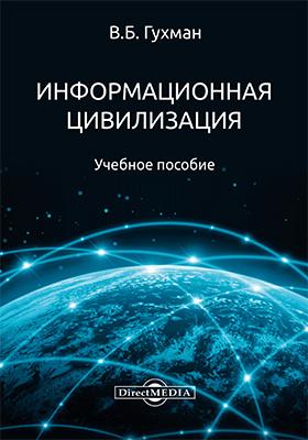 Информационная цивилизация: учебное пособие